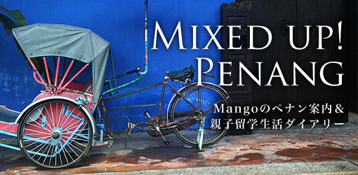 Mixed up! Penang!