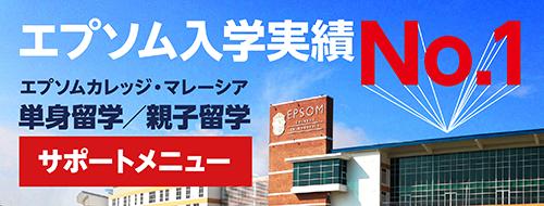 エプソムカレッジ・マレーシア サポートメニュー