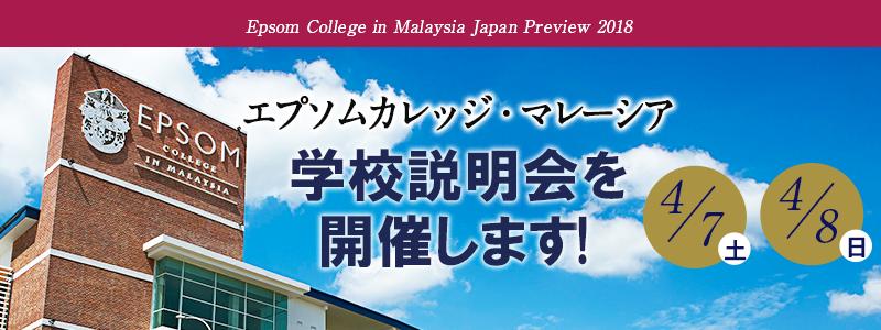 2018年エプソムカレッジ・マレーシア 学校説明会