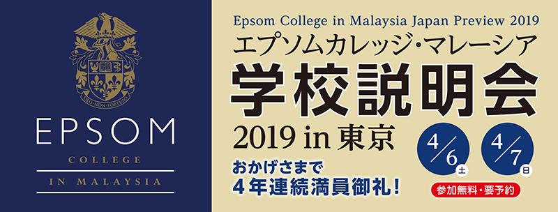 2019年エプソムカレッジ・マレーシア 学校説明会