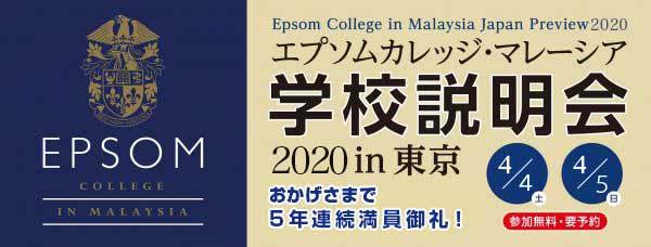 2020年エプソムカレッジ・マレーシア 学校説明会