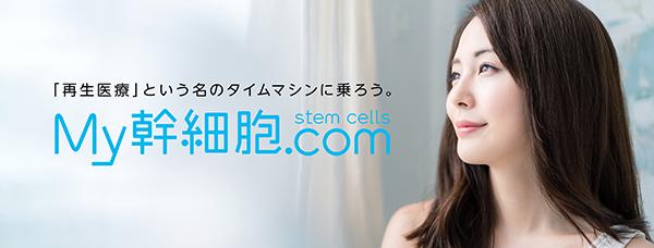 My幹細胞.com