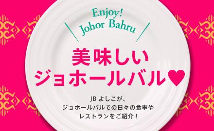 美味しいジョホールバル♡